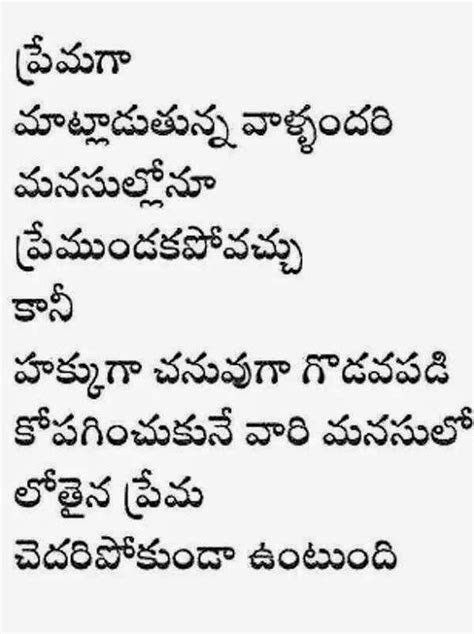 Love Quotes For Husband In Telugu