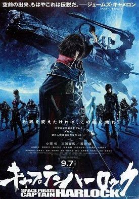 宇宙海盜夏羅古/宇宙海賊哈洛克 (Space Pirate Captain Harlock) poster