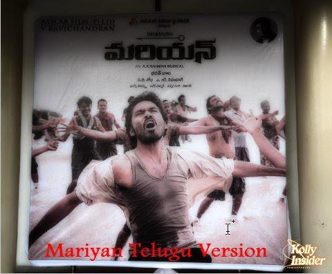Mariyan to release in Telugu