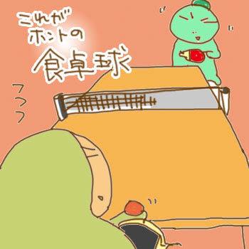 151007食卓球.jpg