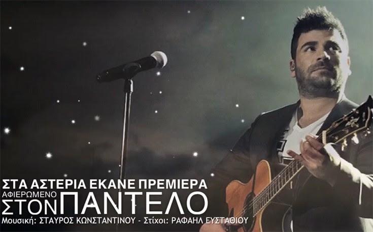 Τραγούδι για τη ζωή του Παντελίδη από τον Κωνσταντίνου