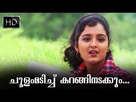 ചൂളമടിച്ച് കറങ്ങി | Choolamadichu Karangi Nadakkum Lyrics