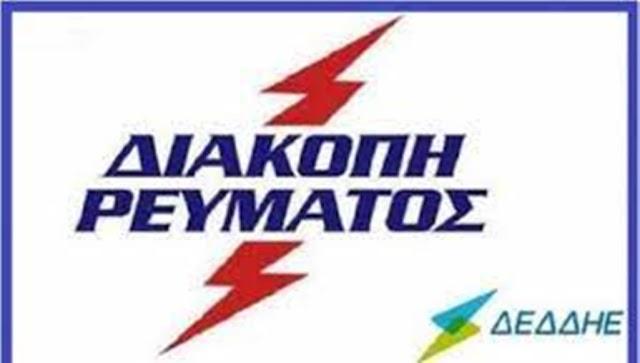Κοζάνη: Διακοπή ηλεκτρικού ρεύματος την Πέμπτη