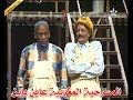 مسرحية قنبولة لفرقة شهاب المسرحية مسرحية(قنبولة)ممنوعة من العرض