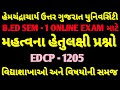 B.ED SEM - 1 EDCP - 1205 // વિદ્યાશાખાઓ અને વિષયોની સમજ // ONLINE EXAM માટે હેતુલક્ષી પ્રશ્નો.