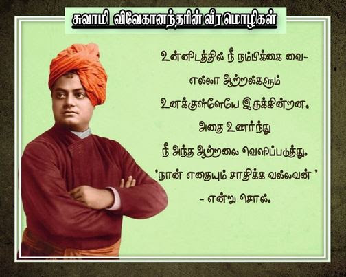 Swami Vivekananda Quotes In Tamil For Youth 2019