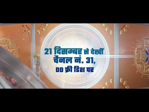 Zee Biskope Bhojpuri GEC Channel launched on DD Free dish