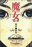 魔女 1 (IKKI COMICS)