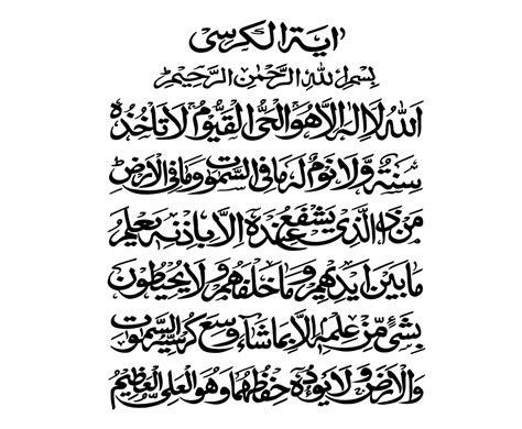 ayat al kursi png transparent background image islamic