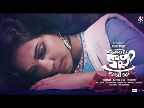 Manchi Coffee Lanti Katha Telugu Short Film