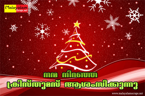 Christmas Quotes In Malayalam 94 Quotes