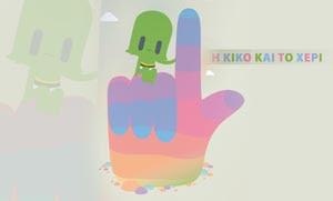 Η Κίκο και το χέρι: Πώς να διδάξετε στα παιδιά σας τον Κανόνα των Εσωρούχων;