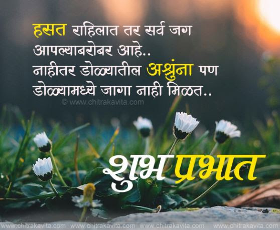 Good morning kavita marathi. Good morning kavita marathi.