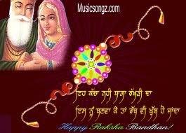 Raksha Bandhan Punjabi Images,Punjabi wallpapers,punjabi pictures download