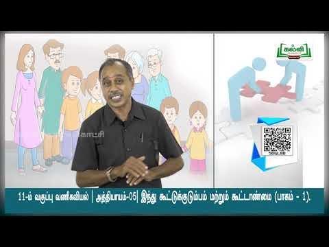 11th Commerce அத்தியாயம் 5 இந்து கூட்டுக்குடும்பம் அலகு 2 பகுதி 2 Kalvi TV