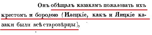 Глава 2 стр 21 обещания Пугачева крест и борода.png