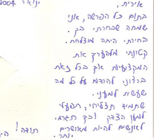 מכתב תודה 3