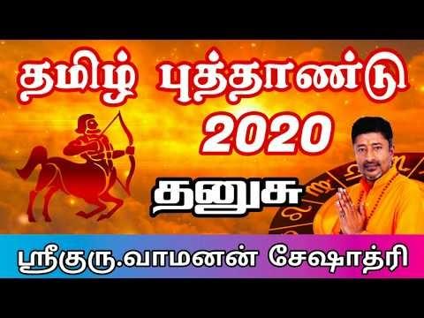 தமிழ் புத்தாண்டு தனுசு ராசி பலன்கள் | Tamil Puthandu Palangal Dhanusu #V...