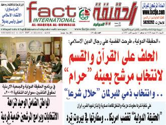 الحلف على القران والقسم لانتخاب مرشح بعينه حرام وانتخاب ذمي للبرلمان حلال شرعا