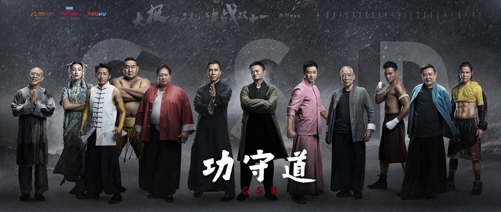GONG SHU DAO: Asian Film Giants Line-Up For A Celebration Of Kung Fu And Culture In The Latest Banner