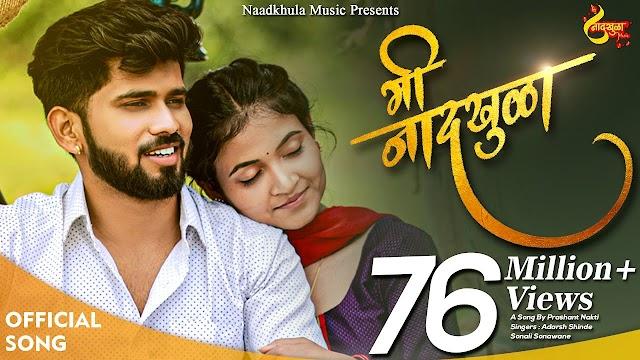 Mi Naadkhula - Vishal - Adarsh Shinde , Sonali Sonawane Lyrics