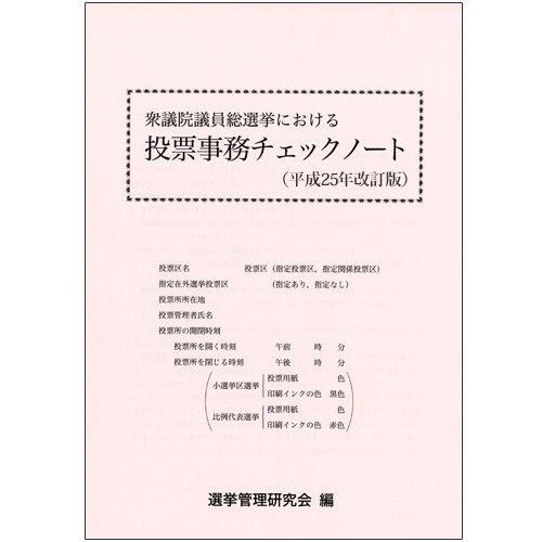 参議院議員通常選挙における投票事務チェックノート (平成25年執行)【大好評発売中! 】