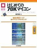 はじめての78Kマイコン―魅惑の開発ツールで楽々マイコン・プログラミング! (マイコン活用シリーズ)