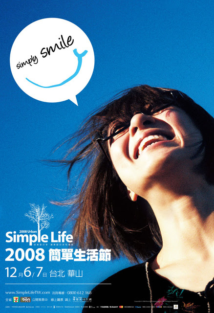 [Music]Urban Simple Life 08' 簡單生活節