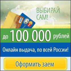 оформить займ миг как оформить потребительский кредит сбербанк онлайн