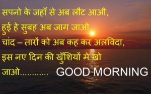 Beautiful Good Morning Shayari Image Hindi Good Morning Shayari