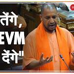 Assembly में Dy Speaker Election से UP Assembly Election के नतीजों की तस्वीर साफ: CM Yogi Adityanath