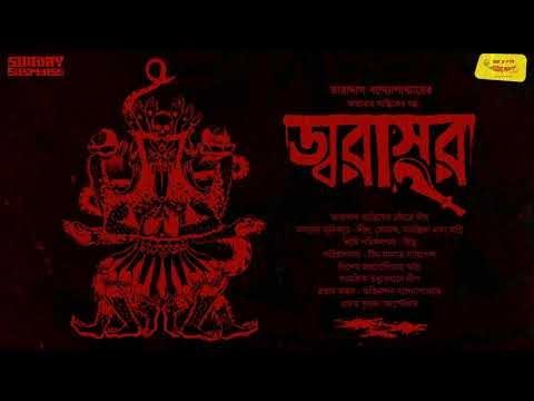 Taranath Tantrik | Jwarasur | 09 August 2020 | Taradas Bandopadhyay