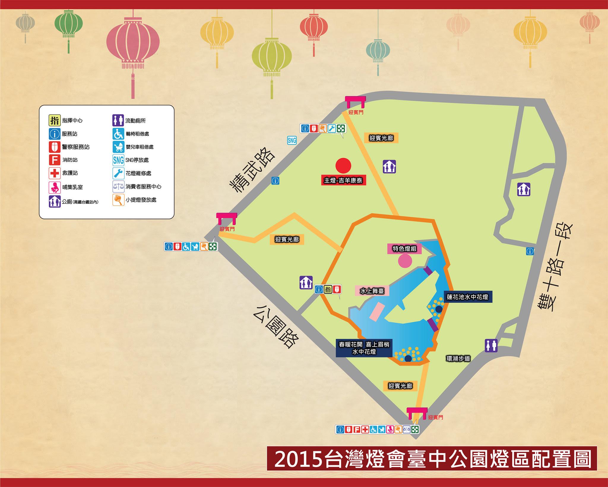 2015台灣燈節-台中公園燈區配置圖
