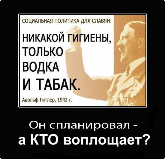 Hitler1 (550x528, 60Kb)