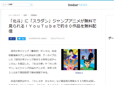 超朗報ジャンプ公式youtubeチャンネルで神アニメが無料視聴可