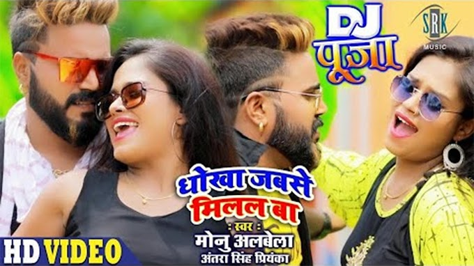New Bhojpuri Song Video 2020: Monu Albela and Antra Singh Priyanka's Latest Bhojpuri Gana Video Song 'Dj Puja Dhokha Jabse Milal Ba'