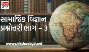 Daily GK Questions Gujarati PDF 3