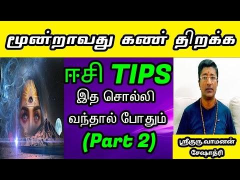 மூன்றாவது கண் திறக்க EASY TIPS | MOONDRAVATHU KAN | VAMANAN SESHADRI TIPS