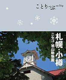 ことりっぷ 札幌・小樽 ニセコ・旭山動物園 (国内|観光・旅行ガイドブック/ガイド)