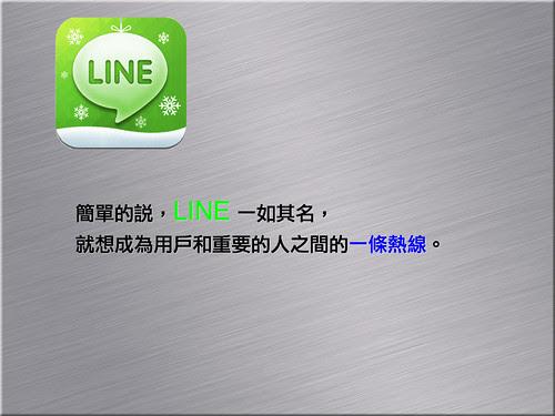 Line 的認識與商務應用.005