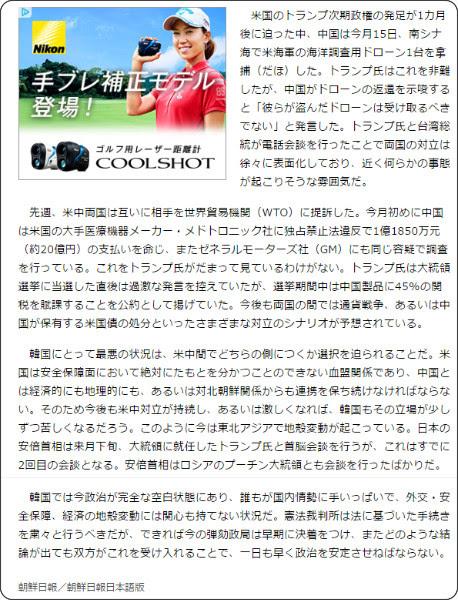 http://www.chosunonline.com/site/data/html_dir/2016/12/19/2016121900631.html
