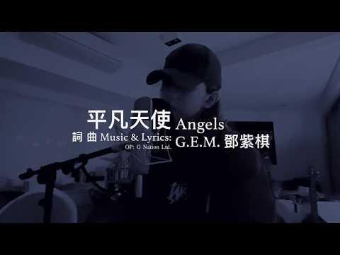 G.E.M. 鄧紫棋 - 平凡天使 Ping Fan Tian Shi (Angels)