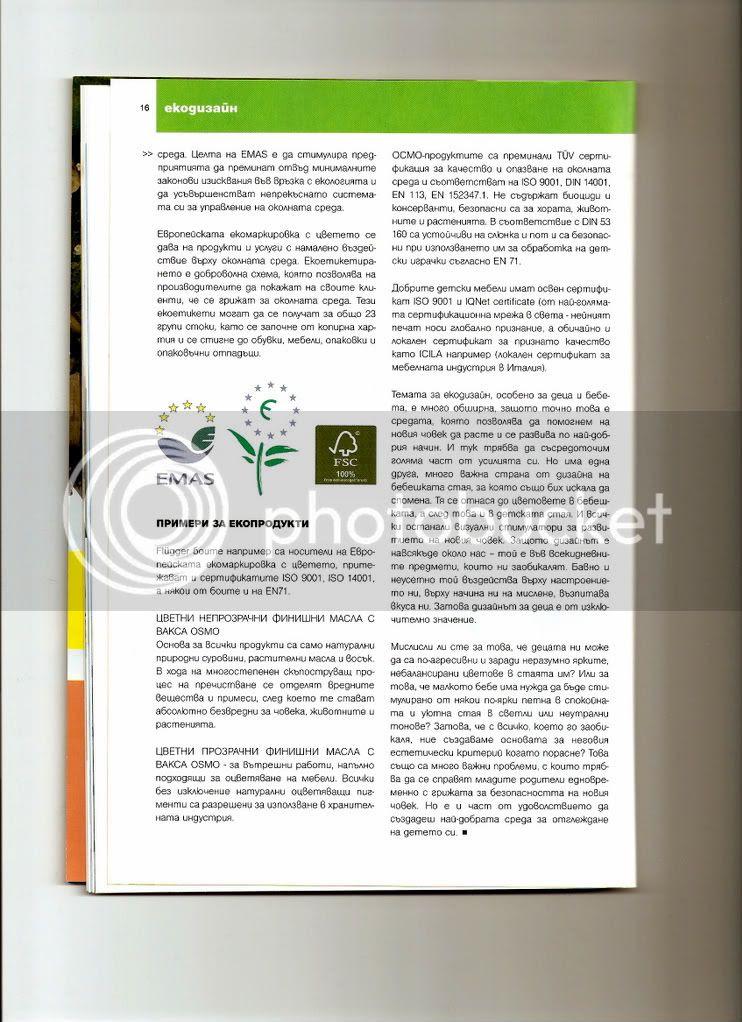 ecodesign for children 5