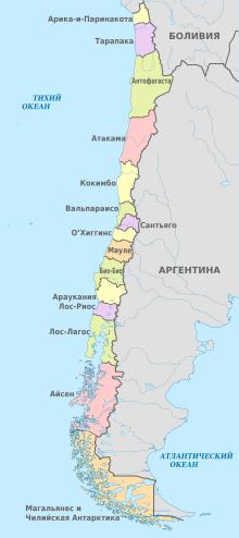 Регионы Чили