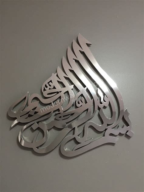Stainless Steel Bismillah   Modern Wall Arts