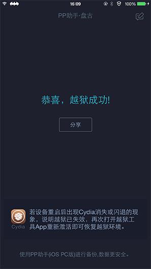 Jailbreak iOS 9.2-9.3.3