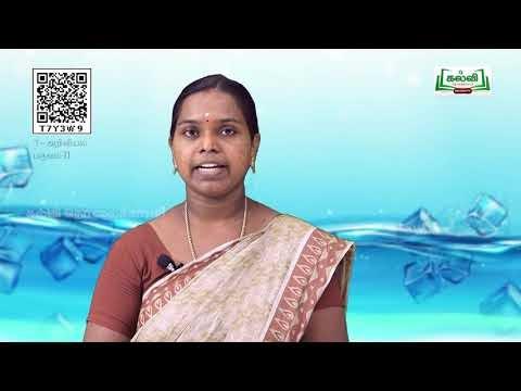 7th Science நம்மைக்சுற்றி நிகழும் மாற்றங்கள்  அலகு 3 பகுதி 1 Kalvi TV