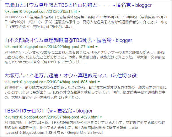 https://www.google.co.jp/#q=site://tokumei10.blogspot.com+%E3%82%AA%E3%82%A6%E3%83%A0%E3%80%80TBS&tbas=0