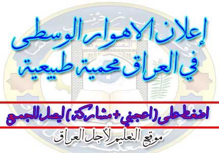 إعلان الاهوار الوسطى في العراق محمية طبيعية