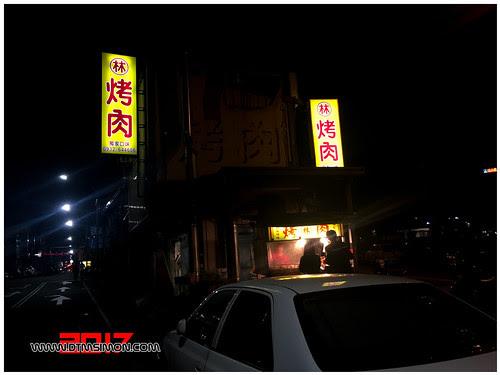 烤肉林篤行店01.jpg